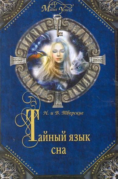 Тверские Н. и В.: Тайный язык сна