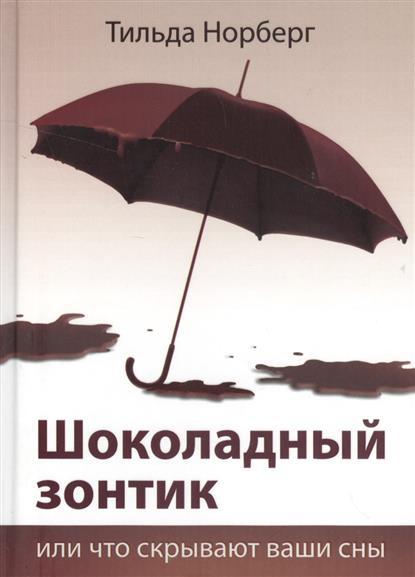 Норберг Т.: Шоколадный зонтик, или Что скрывают ваши сны