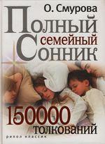 Смурова О.: Полный семейный сонник 150 000 толкований