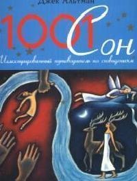Альтман Дж.: 1001 сон Илл. путеводитель по сновидениям