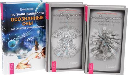 Гордон Д., Балабан А., Зайцев С.: На грани реальности + Сновиденный практикум Равенны 1-2, 3-4 (комплект из 3 книг)