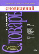 Соловьев В.: Толковый словарь сновидений