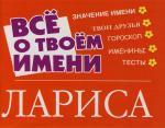 Якименко Е.: Все о твоем имени