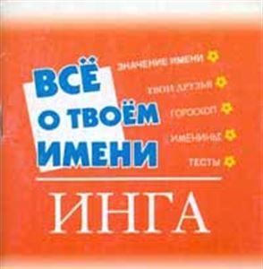 Якименко Е. (сост.): Все о твоем имени