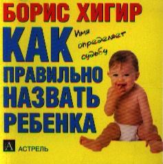 Хигир Б.: МиниКнига Как правильно назвать ребенка