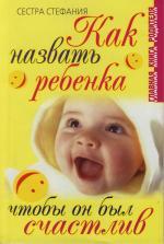 Стефания: Как назвать ребенка чтобы он был счастлив