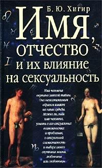 Хигир Б.: Имя отчество и их влияние на сексуальность