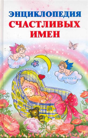 Филиппова И.: Энциклопедия счастливых имен