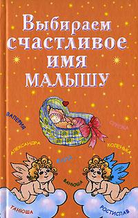 Филиппова И.: Выбираем счастливое имя малышу