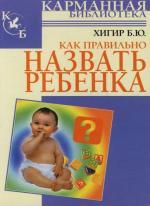 Хигир Б.: Как правильно назвать ребенка