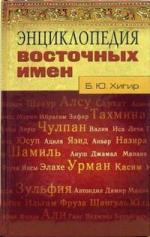 Хигир Б.: Энциклопедия восточных имен