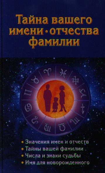 Ольшевская Н.: Тайна вашего имени отчества фамилии