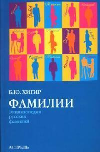 Хигир Б.: Фамилии Энциклопедия русских фамилий