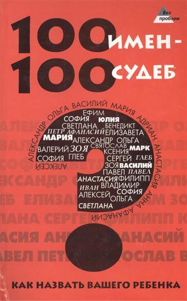 Цымбалова Л.: 100 имен - 100 судеб Как назвать Вашего ребенка