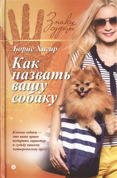Хигир Б.: Как назвать вашу собаку