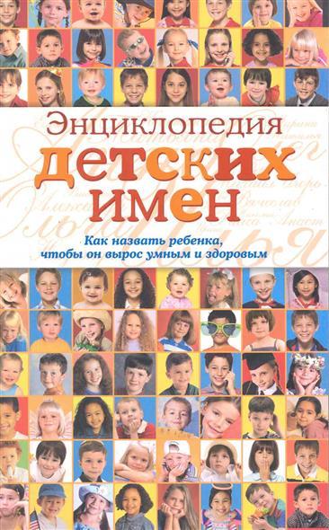 Черногаева О.: Энциклопедия детских имен