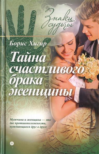 Хигир Б.: Тайна счастливого брака женщины