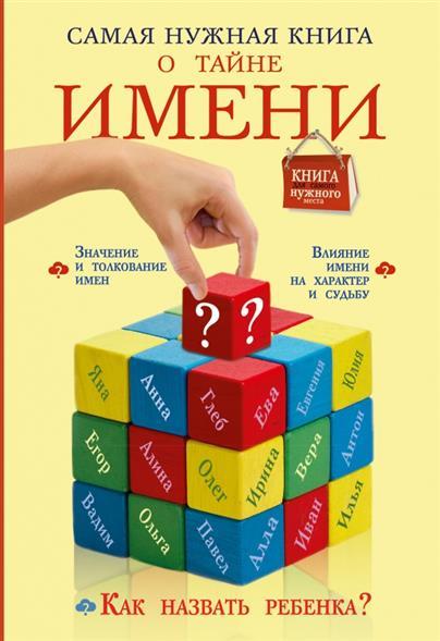 Шешко Н.: Самая нужная книга о тайне имени
