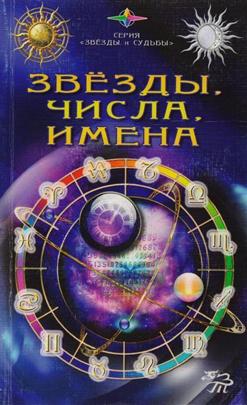 Каратов С.: Звезды, числа, имена. Гороскопы, гадания, тайны физиогномики