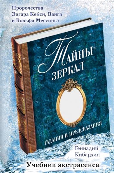 Кибардин Г.: Тайны зеркал. Гадания и предсказания