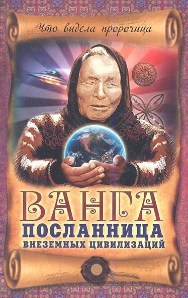 Пустовойтов В.: Ванга. Посланница внеземных цивилизаций