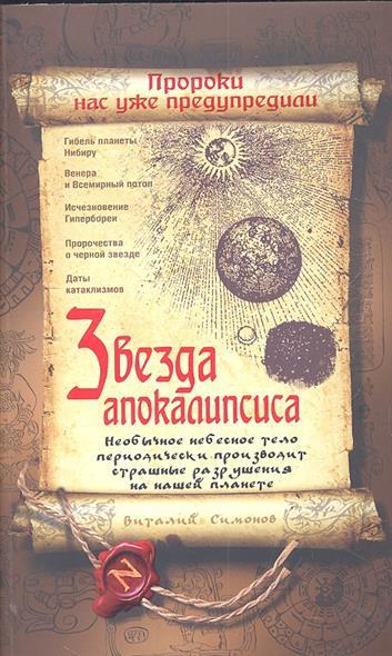 Симонов В.: Звезда Апокалипсиса