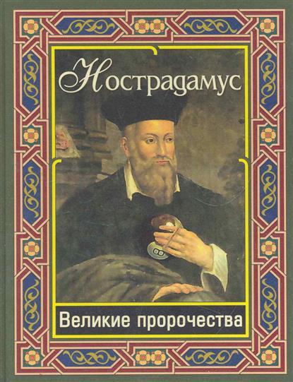 Нострадамус Великие пророчества