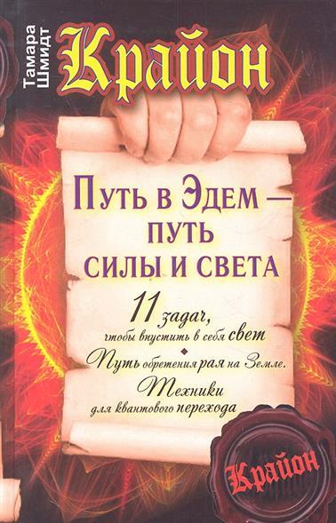 Шмидт Т.: Крайон. Путь в Эдем - путь силы и света