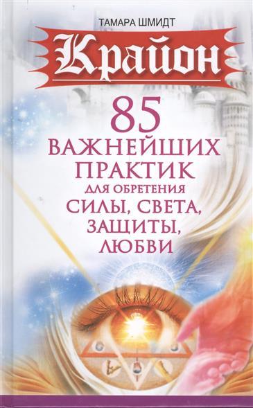Шмидт Т.: Крайон. 85 важнейших практик для обретения силы, света, защиты, любви