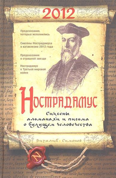Симонов В.: Нострадамус Сиксены альманахи и письма о будущем...