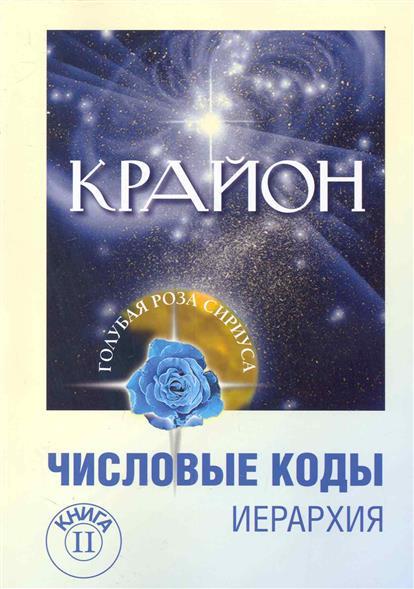 Семенова Л., Венгерская Л.: Крайон Числовые коды Книга 2