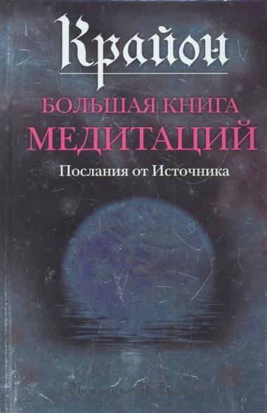 Пфистер П.: Крайон Большая книга медитаций Послания от Источника