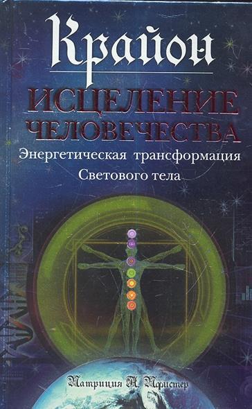Пфистер П.: Крайон Исцеление человечества Энерг. трансформ. Свет. тела