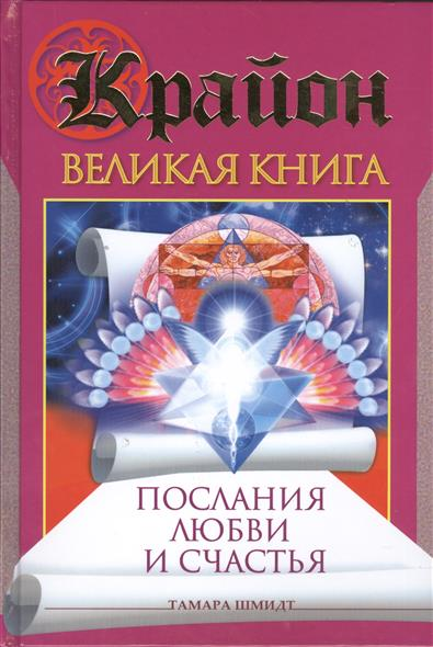 Шмидт Т.: Крайон. Великая книга. Послания любви и счастья