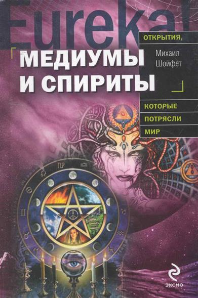 Шойфет М.: Медиумы и спириты