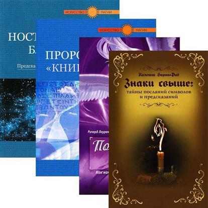 Симонов В., Ридинг М., Лоуренс Р., Барон-Рид К.: Спиритизм. Предсказания (комплект из 4 книг)