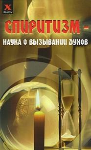 Давыдова Ю.: Спиритизм Наука о вызывании духов