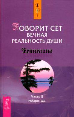 Робертс Дж.: Говорит Сет Вечная реальность души ч.2