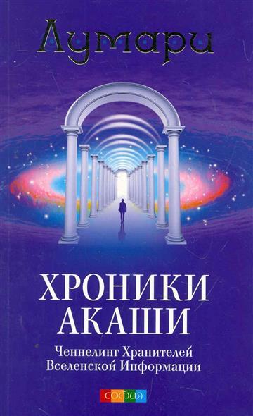 Лумари: Хроники Акаши Ченнелинг Хранителей Вселенской Информации