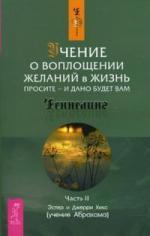 Хикс Э., Хикс Дж.: Учение о воплощении желаний в жизнь ч.2