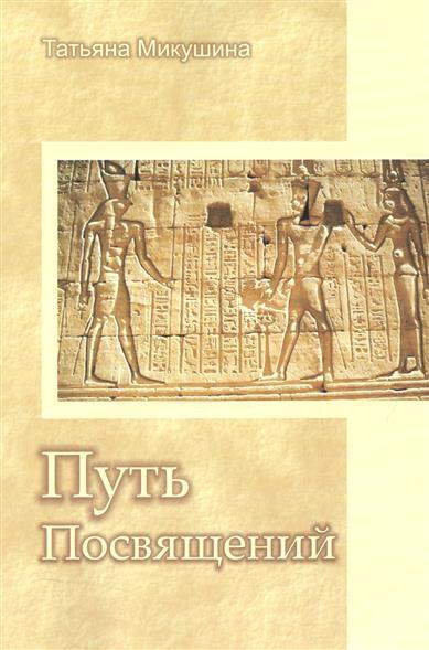 Микушина Т.: Путь Посвящений. Материалы к семинару. Москва, март 2007 года