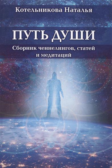 Котельникова Н.: Путь души. Сборник ченнелингов, статей и медитаций