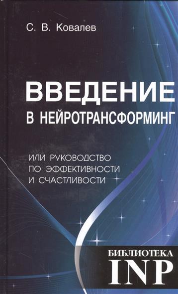 Ковалев С.: Введение в нейротрансформинг или руководство по эффективности и счастливости