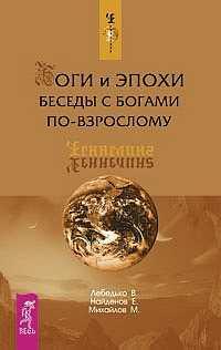 Лебедько В. Найденов Е. Михайлов М.: Боги и эпохи Беседы с богами по-взрослому