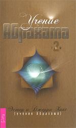 Хикс Э., Хикс Дж.: Учение Абрахама Т.2