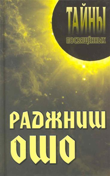 Грицанов А. (сост.): Раджниш Ошо