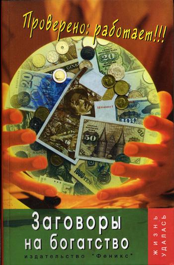 Золотая Т.: Заговоры на богатство Проверено работает+2 изд