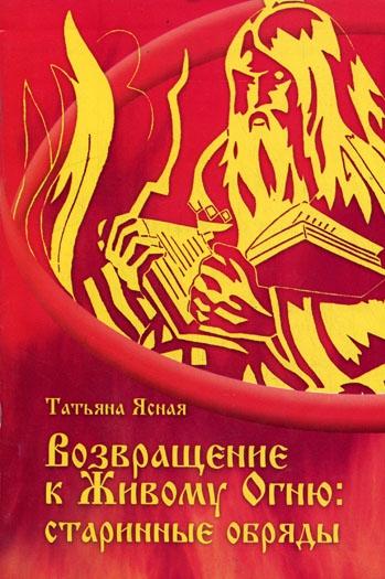 Ясная Т.: Возвращаясь к Живому Огню Старинные обряды