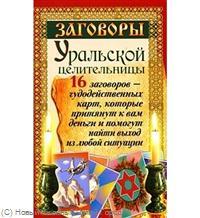 Казарцева Т.: Заговоры уральской целительницы 16 заговоров…