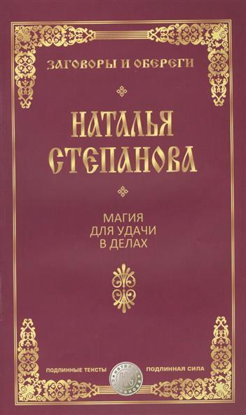 Степанова Н.: Магия для удачи в делах